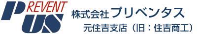 株式会社プリベンタス 元住吉支店|川崎市中原区(元住吉)|三井住友海上プロ新特級TGA代理店